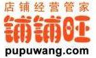 深圳市鋪鋪旺電子商務有限公司重慶分公司