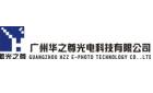 广州华之尊光电科技有限公司