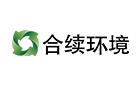 深圳合续环保投资有限公司