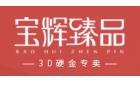 福建泉州宝辉珠宝首饰有限公司