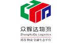 深圳市众辉达智能配送平台有限公司