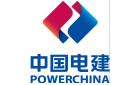 中國電建集團鐵路建設有限公司