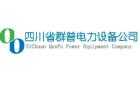 四川省群普電力設備有限公司
