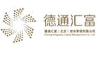 德通匯富(北京)資本管理有限公司