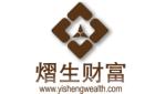 熠生投资管理(上海)有限公司