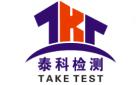 深圳市泰科檢測有限公司