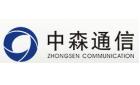 湖南中森通信科技有限公司