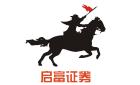 深圳市启富证券投资顾问有限公司
