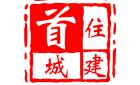 住建首城(北京)教育咨詢有限公司