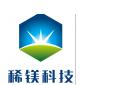 上海镁研金属材料有限公司