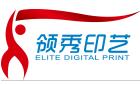 石家庄领秀印艺数码印刷有限公司最新招聘信息