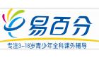 四川易百分教育咨询有限公司