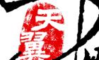 中影天翼(北京)国际影视传媒有限公司