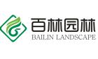 廣東百林園林股份有限公司