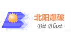 北京理工北阳爆破工程技术有限责任公司