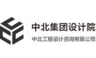 中北工程设计咨询有限公司湖南分公司
