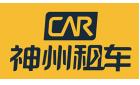 神州租车(天津)有限公司