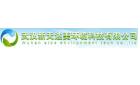 武汉新天达美环境科技有限公司