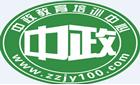 赤峰中政教育培訓中心
