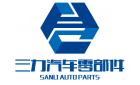 浙江三力汽车零部件有限公司