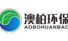 广州市澳柏环保科技有限公司