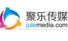 聚乐联动(北京)文化传媒有限公司