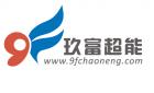 深圳市玖富超能金融服务有限公司