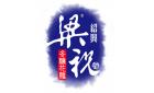 上海胤灿实业有限公司