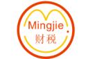 深圳市明杰财税信息管理有限公司