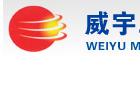 台州市威宇改性塑胶有限公司最新招聘信息