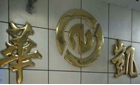 深圳市華凱電梯有限公司最新招聘信息