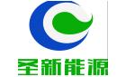 福建省圣新能源股份有限公司