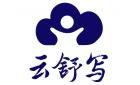 北京云舒写教育科技有限公司