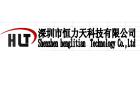 深圳市恒力天科技有限公司