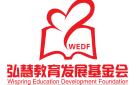 湖南弘慧教育发展基金会