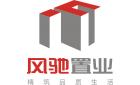 武漢風馳置業發展有限公司