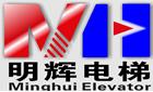 重慶明輝電梯有限公司