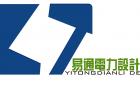 江苏易通电力工程设计有限公司