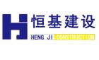九江恒基建设工程有限公司