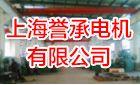 上海誉承电机有限公司最新招聘信息