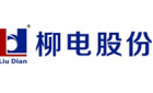 廣西柳電電氣股份有限公司