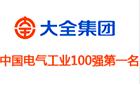 大全集团亚博游戏手机网页版登录