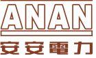 浙江安安电力工程设计有限公司