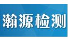 广州市瀚源建设工程质量检测有限公司