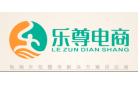 赣州乐尊电子商务有限公司