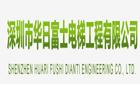 深圳市华日富士电梯工程有限公司最新招聘信息