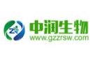 广州中润生物科技有限公司