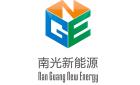 四川南光新能源有限公司