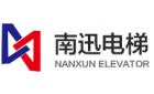 广东南迅电梯有限公司