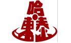 哈尔滨东泰环保锅炉有限公司